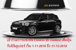Exness IB Contest 2018