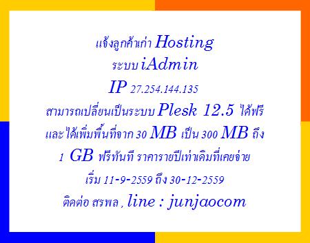 hosting-iadmin