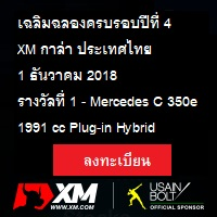 xm gala 2018